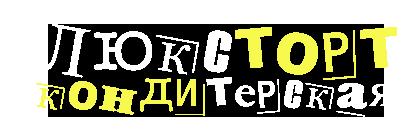 Luxtort.ru